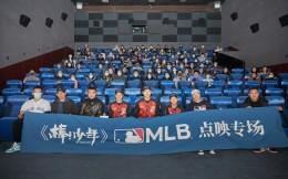 2020口碑佳作《棒!少年》MLB点映专场活动在京举办