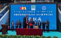 """""""天赋河套""""成为2020-21赛季WCBA独家冠名商"""