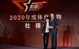 """2020""""年度影响力人物""""荣誉盛典:杜锋获得年度体育人物奖"""