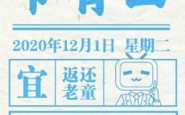 "B站2020年度弹幕揭晓,""爷青回""成为本年度弹幕TOP1"