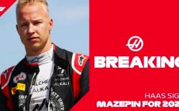 俄罗斯富豪之子马泽平将于2021年加盟哈斯F1车队