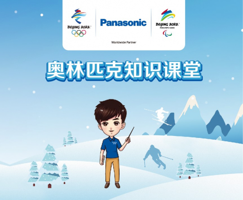 松下奥林匹克知识课堂亮相北京2022年冬奥会和冬残奥会教育材料发布仪式