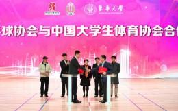 中国大学生体育协会与中国手球协会签署合作谅解备忘录