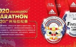 2020广州马拉松赛发布奖金、奖牌和参赛服