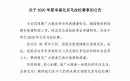 官方:不举办2020年北京马拉松赛