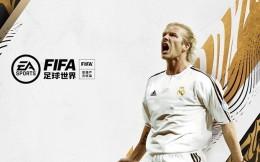画质革新气氛热烈 《FIFA》主机版、手游版同步升级游戏引擎