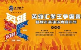 英雄汇拳王赛柳州站落幕,10位高手入围决赛将决战南宁