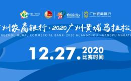 广州黄埔马拉松12月27日开跑 奖牌、参赛服等赛事元素亮相
