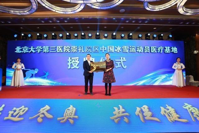 北京大学第三医院崇礼院区成为中国冰雪运动员医疗基地