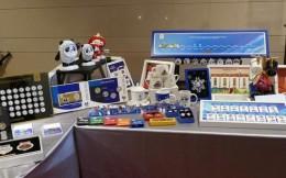 北京冬奥特许商品订货会举行,推介分享数百款特许商品