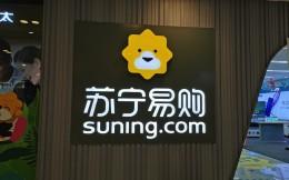 张近东等将苏宁集团全部股权质押给淘宝