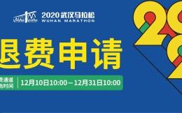 官方:不举办2020年武汉马拉松,中签名额将保留至明年