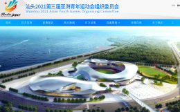 博润体育等八家单位成为第三届亚洲青年运动会市场开发代理机构
