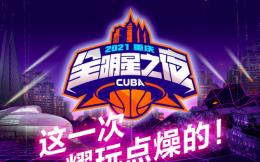 CUBA 2021全明星之夜1月23日落地重庆