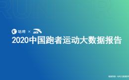 """2020中国跑者运动大数据报告:""""00后""""跑步人数同比增长36.8%"""