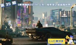 罗聊体育第35期:《赛博朋克2077》上市,探索夜之城体育世界!