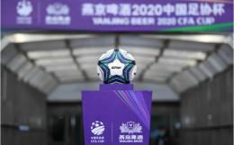 燕京啤酒2020中国足协杯多措并举精彩呈现 决赛更精彩