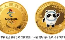 央行发布明年纪念币发行计划 含冬奥金银纪念币等11个项目