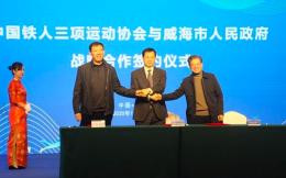 威海市政府与中铁协签订合作协议 全面推进铁三产业进程