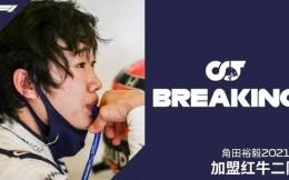 F1史上首位00后车手诞生 角田裕毅加盟红牛青年