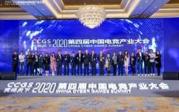 八大演讲+两大论坛干货分享,2020第四届中国电竞大会圆满举行