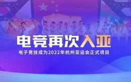电竞成为杭州亚运会正式项目,我们如何拥抱最好的时代?