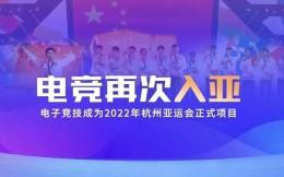亚洲电子体育联合会将在亚奥理事会指导下负责杭州亚运会电竞赛事