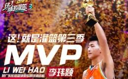 《这就是灌篮3》收官,李玮颢当选MVP,第四季走向国际并筹划少儿版