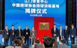 中国排球协会在广东江门建立训练基地