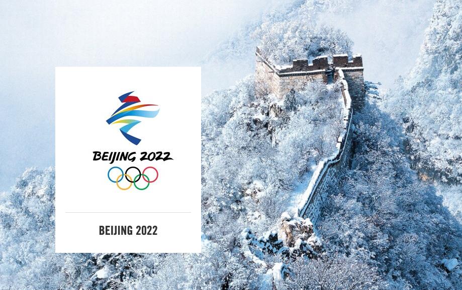 1.26亿!豪尔赛科技中标冬奥会智慧照明及夜游系统项目