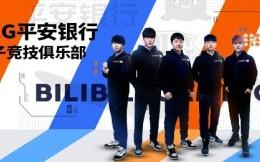 平安银行冠名赞助BLG电子竞技俱乐部
