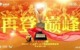 2020-2021中国女排超级联赛圆满收官 潘玮柏星耀助力致敬新时代女排精神
