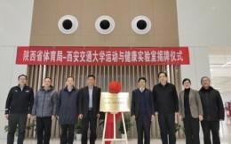 西安交通大学携手陕西省体育局共建运动与健康实验室