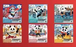 成都大运会主题即开型体育彩票2.0版本将于年末发行
