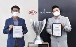 起亚汽车成为DWG电竞俱乐部冠名赞助商