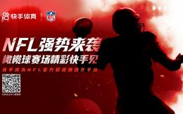 快手成为NFL中国官方短视频合作平台