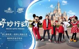 """""""狮凯奇""""亮相""""疯狂动物城""""!上海迪士尼度假区和斯凯奇达成数年战略联盟"""