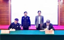 杭州亚组委与浙江警察学院签订框架合作协议