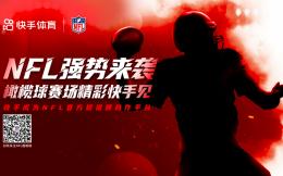 """快到碗里来!快手体育拥抱""""超级碗"""",成为NFL中国官方短视频平台"""
