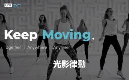UNIIGYM——将你的客厅升级为健身房的光影律动系统