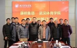 武汉体育学院与康桥集团签订战略合作协议