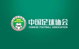 中国足协:已有三成俱乐部提交中性名称