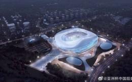 青岛亚洲杯足球场可容纳5万人,预计2022年底交付