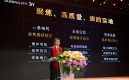 苏宁集团董事长张近东:PP体育将加快转型,大幅降低版权投入