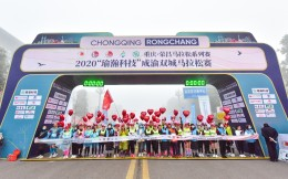 """2020""""瑜瀚科技""""成渝双城马拉松赛圆满收官 5000名跑者助力国家体育消费试点城市建设"""