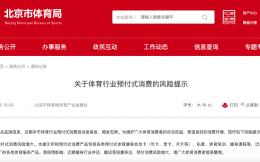 健身房跑路频发,北京体育局对预付式消费作出风险提示