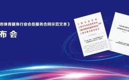 """上海""""健身会员卡办卡七天冷静期""""将于明年正式落地"""