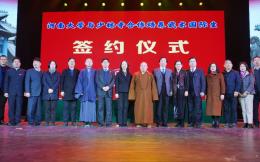 河南大学与少林寺合作 将共同培养武术国际生