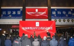 """体育总局冬运中心""""中国冰雪App""""上线"""