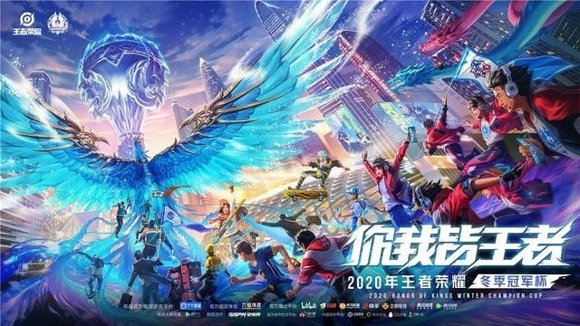 2020王者荣耀冬季冠军杯总决赛落地深圳